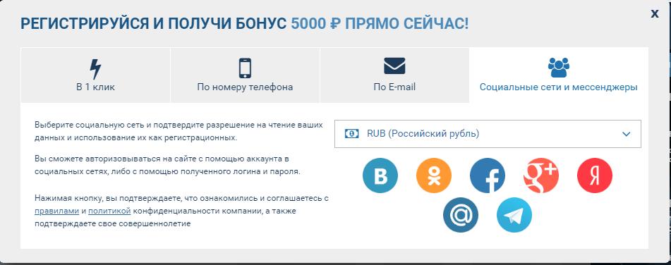 Вид формы регистрации через социальные сети