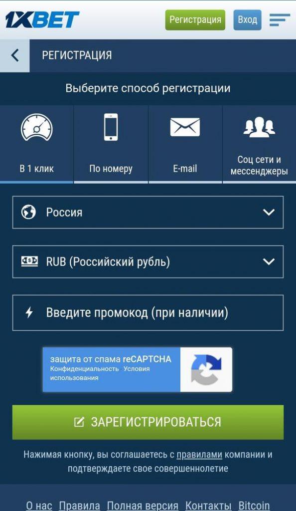 Регистрация в 1 клик с мобильного телефона в 1xbet