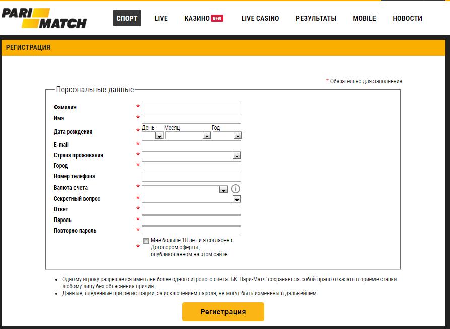Поля которые необходимо заполнить при регистрации в Пари-Матч