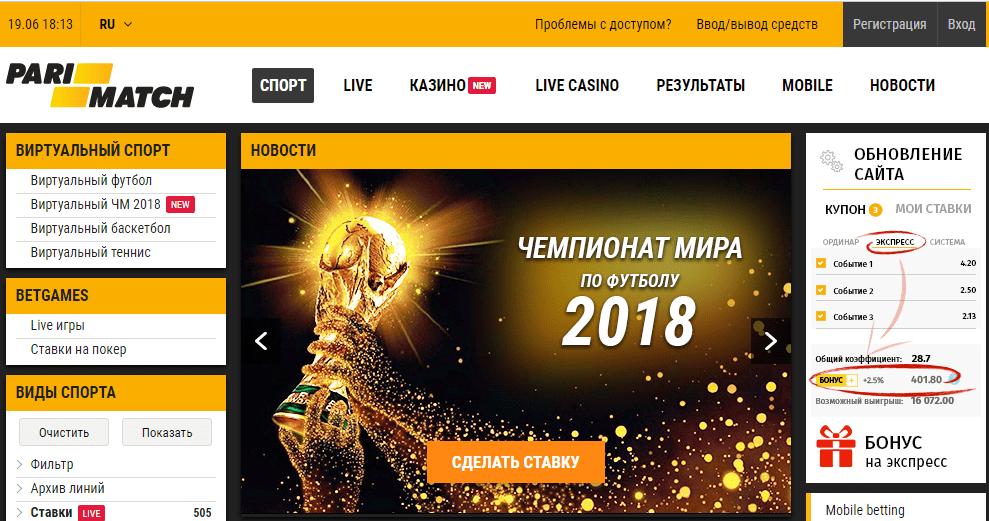 Регистрация на Париматч