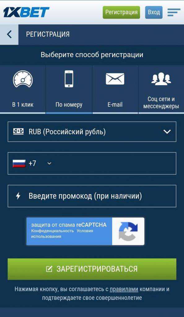 Как выглядит регистрация через мобильную версию в 1хбете