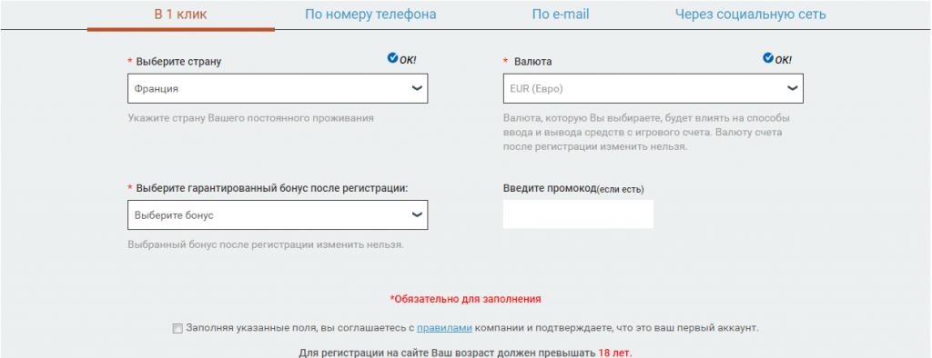 Регистрация в мелбет в 1 клик