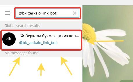 Как найти бота с зеркалом мелбет в телеграмме