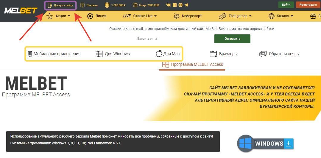 Способы доступа к бк мелбет на их официальном сайте