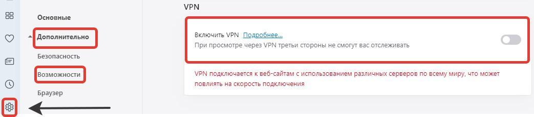 Включение VPN в опере для доступа к букмекерской конторе мостбет