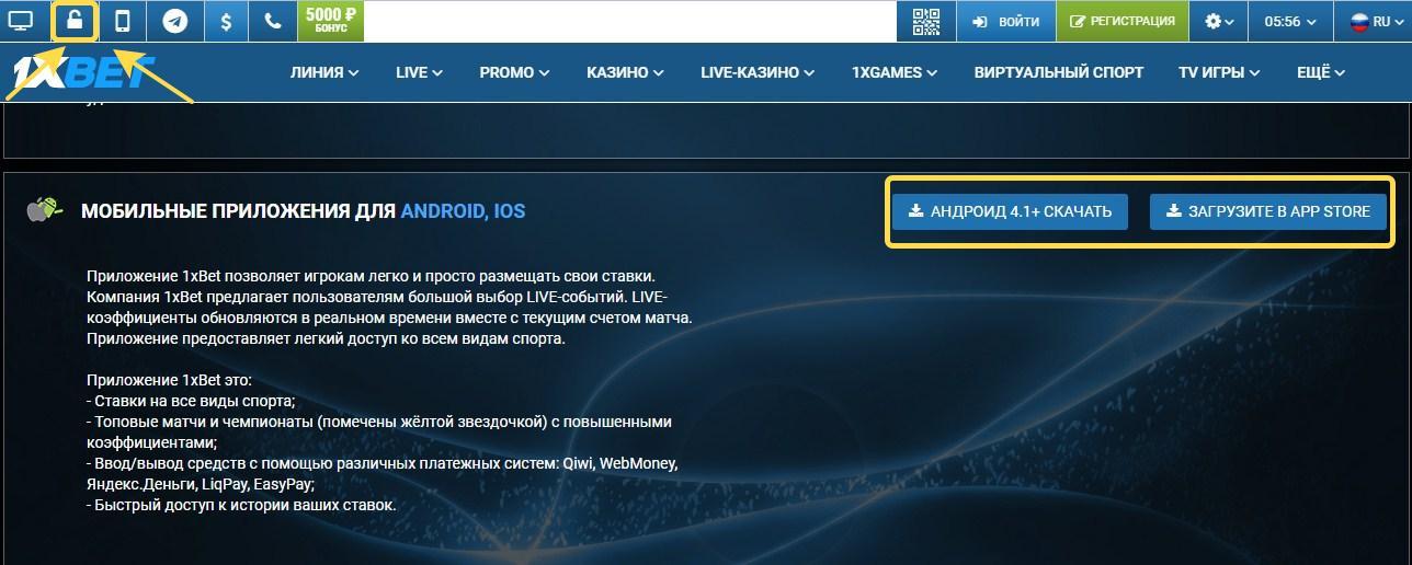 Доступ к 1xbet через скачивание приложения с официального сайта